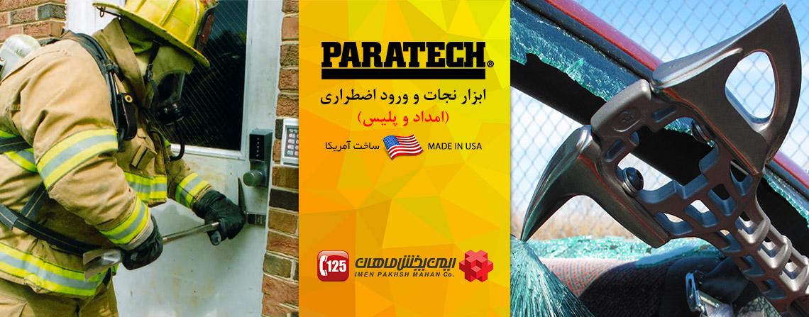 ابزار نجات و ورود اضطراری امداد و پلیس Paratech