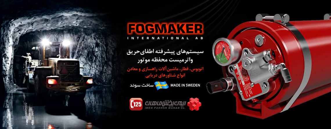 سیستم اطفای حریق واترمیست محفظه موتور Fogmaker