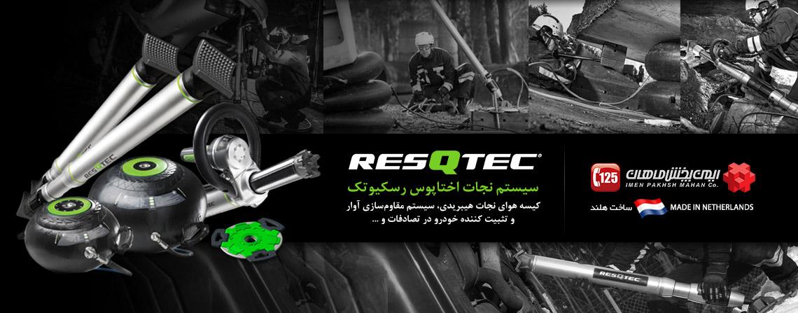سیستم نجات اختاپوس رسکیوتک Resqtec Octopus