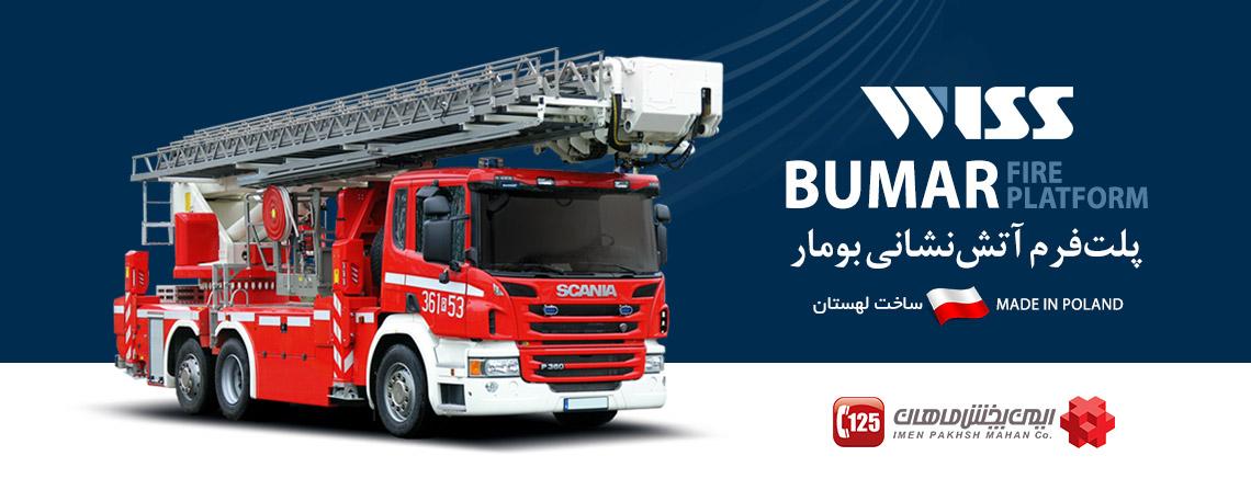 پلت فرم آتش نشانی بومار ویس Wiss Bumar fire platform