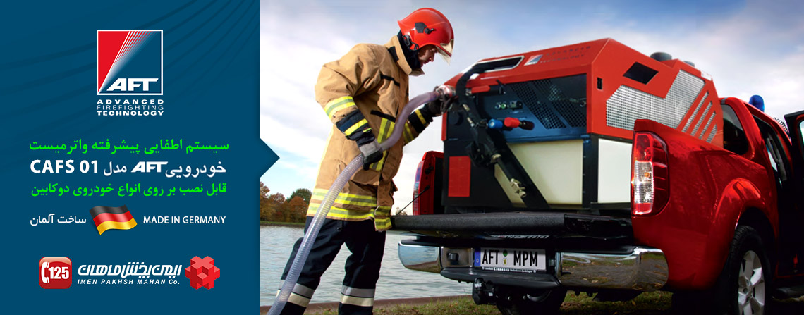 سیستم اطفای پیشرفته واترمیست خودرویی AFT مدل CAFS 01