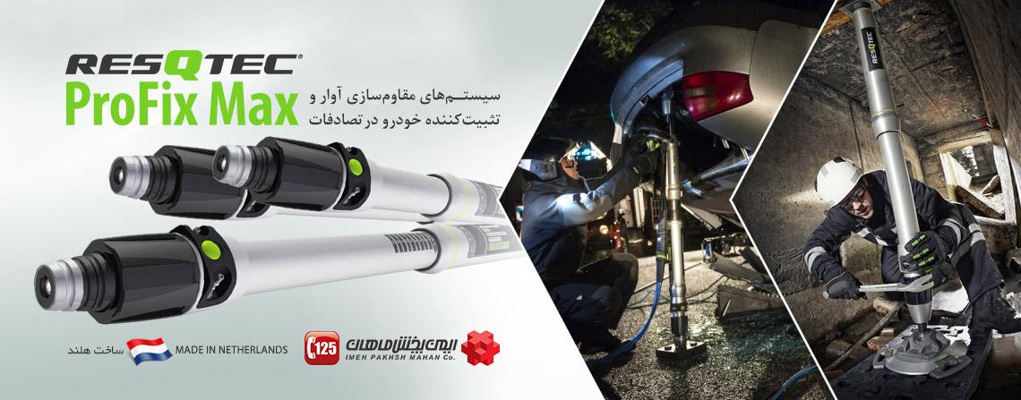 سیستمهای مقاوم سازی آوار و تثبیت کننده خودرو Resqtec