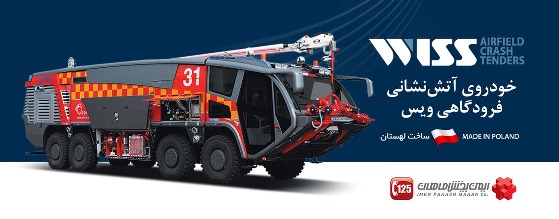 امداد و آتشنشانی فرودگاهی ویس WISS Airfield Crash Tenders